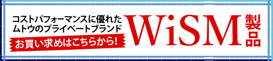 WiSM商品一覧